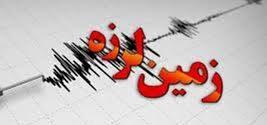 گزارش اقدامات و نتایج تحقیقات زلزله خلیلی