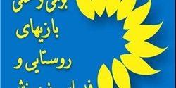 برنامه نیمه نهایی مسابقات فوتسال روستایی و عشایری دهه مبارک فجر اعلام شد