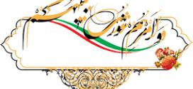 سوال شماره ۱۸ / پرسش و پاسخ با کاندیداهای انتخابات شورای اسلامی فداغ